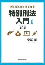 刑事法実務の基礎知識 特別刑法入門1 【第2版】 [ 安冨 潔 ]