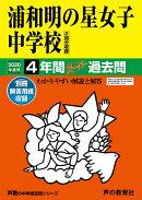 浦和明の星女子中学校(2回分収録)(2020年度用)
