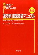 薬効別服薬指導マニュアル第8版