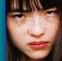 人間開花 (初回限定盤 CD+DVD) [ RADWIMPS ]