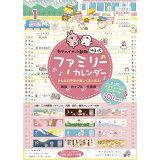 カナヘイの小動物ゆるっとファミリーカレンダー ([カレンダー])