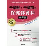 千葉県・千葉市の保健体育科参考書(2021年度版) (千葉県の教員採用試験「参考書」シリーズ)