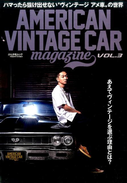 AMERICAN VINTAGE CAR magazine(VOL.3) 珠玉の名車たちが日本の匠の手により蘇る! (ぶんか社ムック)