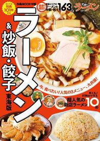 ラーメン&炒飯・餃子 東海版 東海エリアのラーメン&炒飯・餃子163軒 (ぴあMOOK中部)