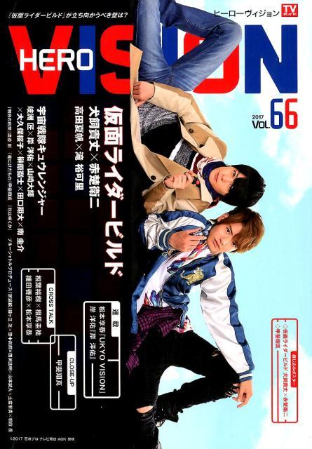 ヒーローヴィジョン(Vol.66) 『仮面ライダービルド』が立ち向かうべき壁は? (TOKYO NEWS MOOK TVガイド特別編集)