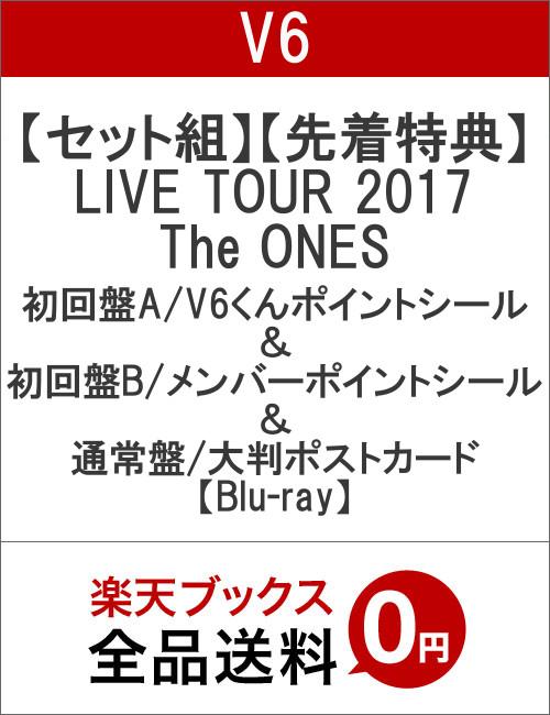 【セット組】【先着特典】LIVE TOUR 2017 The ONES(初回盤A/V6くんポイントシール付き) & (初回盤B/メンバーポイントシール付き) & (通常盤/大判ポストカード付き)【Blu-ray】 [ V6 ]