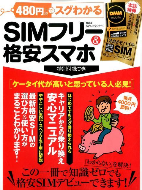 480円でスグわかるSIMフリー&格安スマホ (100%ムックシリーズ)
