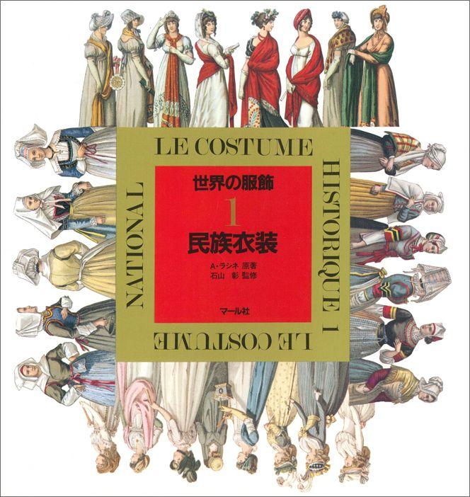 世界の服飾(1) 民族衣装 [ アルベール・シャルル・オーギュスト・ラシ ]