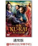 【早期予約特典】空海ーKU-KAI-美しき王妃の謎 通常版(妖猫ポストカードセット 2枚組)