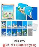 【楽天ブックス限定先着特典】かくしごと Blu-ray 2(オリジナルポストカード2枚セット)【Blu-ray】