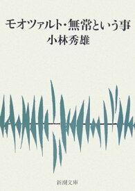 モオツァルト/無常という事改版 (新潮文庫) [ 小林秀雄(文芸評論家) ]