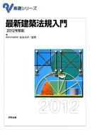 最新建築法規入門(〔2012年度版〕)