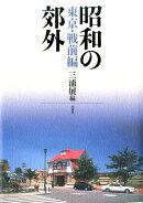 昭和の郊外(東京・戦前編)