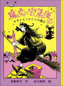 魔女の宅急便(その3)