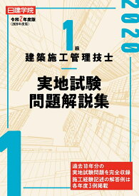1級建築施工管理技士 実地試験問題解説集 令和2年度版 [ 日建学院教材研究会 ]
