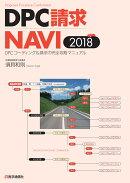 DPC請求NAVI 2018-19年版