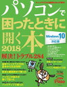 パソコンで困ったときに開く本 2018 (アサヒオリジナル) [ 朝日新聞出版 ]