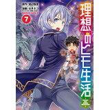 理想のヒモ生活(7) (Kadokawa Comics A)
