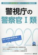 警視庁の警察官1類(2020年度版)