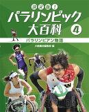 決定版! パラリンピック大百科 4パラリンピアン物語