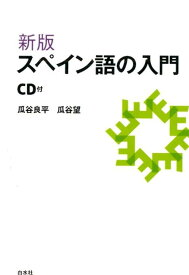 新版 スペイン語の入門《CD付》 [ 瓜谷良平 ]