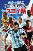 (812-4)サッカーのスゴイ話 ワールドカップのスゴイ話