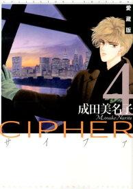 CIPHER愛蔵版(4) (花とゆめコミックススペシャル) [ 成田美名子 ]