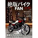 絶版バイクFAN(Vol.8) (COSMIC MOOK)