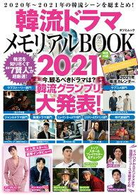 韓流ドラマメモリアルBOOK2021 (タツミムック)