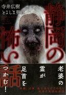 【バーゲン本】静岡の怖い話
