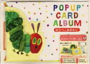 POPUPカードアルバム はらぺこあおむし(グリーティングカード)