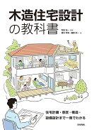 木造住宅設計の教科書 〜住宅計画・意匠・構造・設備設計まで一冊でわかる