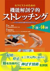 セラピストのための機能解剖学的ストレッチング下肢・体幹