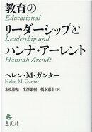 教育のリーダーシップとハンナ・アーレント