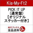 【先着特典】PICK IT UP (通常盤) (オリジナルステッカー) [ Kis-My-Ft2 ]