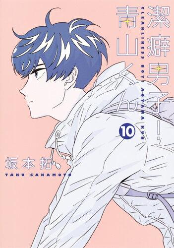 潔癖男子! 青山くん 10 (ヤングジャンプコミックス) [ 坂本 拓 ]