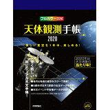 天体観測手帳(2020)