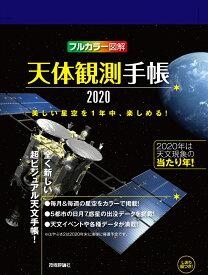 天体観測手帳2020 [ 早水勉 ]