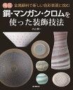 陶芸 銅・マンガン・クロムを使った装飾技法 金属顔料で新しい色彩表現に挑む [ 小山 耕一 ]