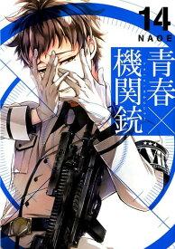青春×機関銃(14) (Gファンタジーコミックス) [ NAOE ]