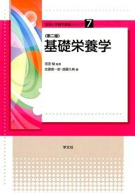 基礎栄養学第二版 (食物と栄養学基礎シリーズ) [ 吉田勉(栄養学) ]
