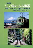 写真集江ノ電のある風景