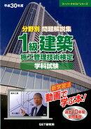 分野別問題解説集1級建築施工管理技術検定学科試験(平成30年度)