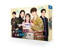 オー!マイ・ボス!恋は別冊で Blu-ray BOX【Blu-ray】 [ 上白石萌音 ]