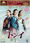 コンパクトセレクション トンイ DVD-BOX III(6枚組)