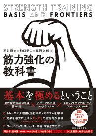 筋力強化の教科書 [ 石井 直方 ]