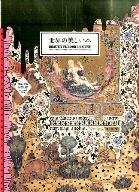 世界の美しい本 [ 海野弘 ]