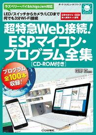 超特急Web接続!ESPマイコン・プログラム全集[CD-ROM付き] LED/スイッチからカメラ/LCDまで何でも3分Wi-Fi接続 (ボード・コンピュータ・シリーズ) [ 国野 亘 ]