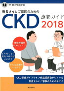 患者さんとご家族のためのCKD療養ガイド(2018)