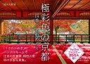 極彩色の京都 四季の名所めぐり [ 稲田 大樹 ]